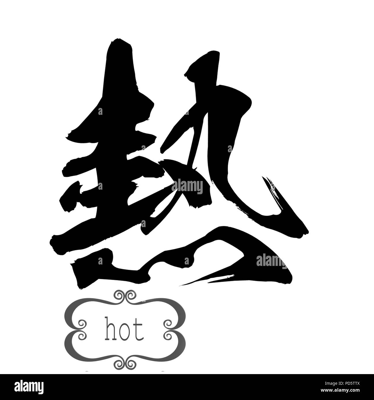 Calligraphy word of hot in white background. Chinese or Japanese. 3D rendering - Stock Image