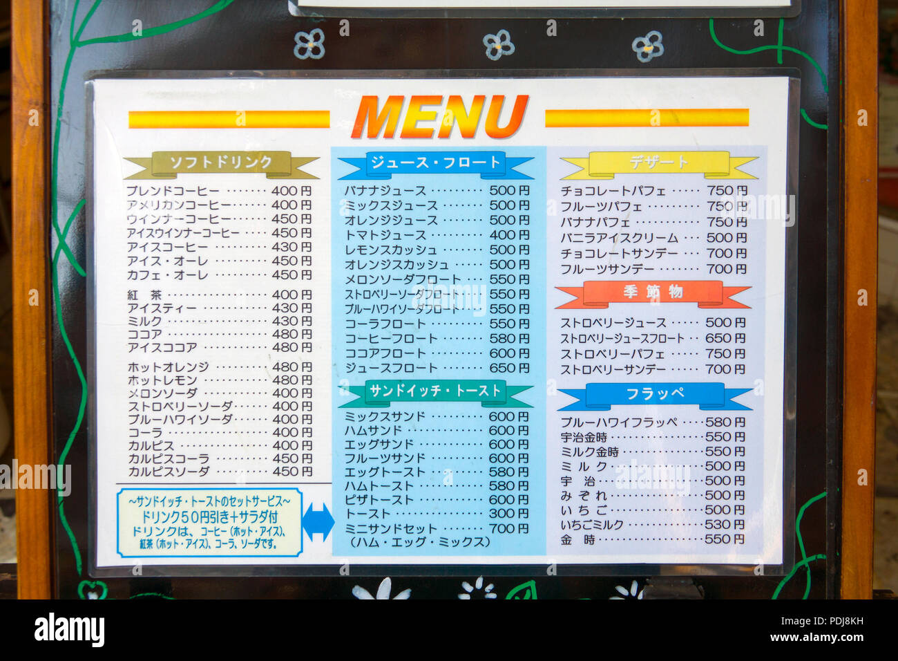 japanese restaurant menu japan asia characters language stock photo