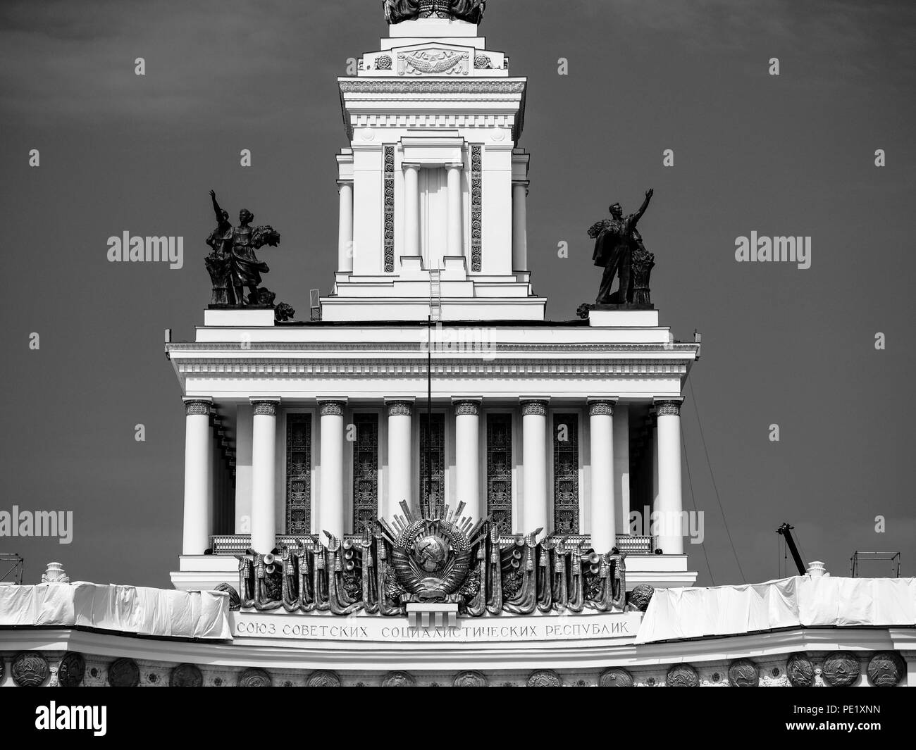 VDNKH Moscow Stock Photo