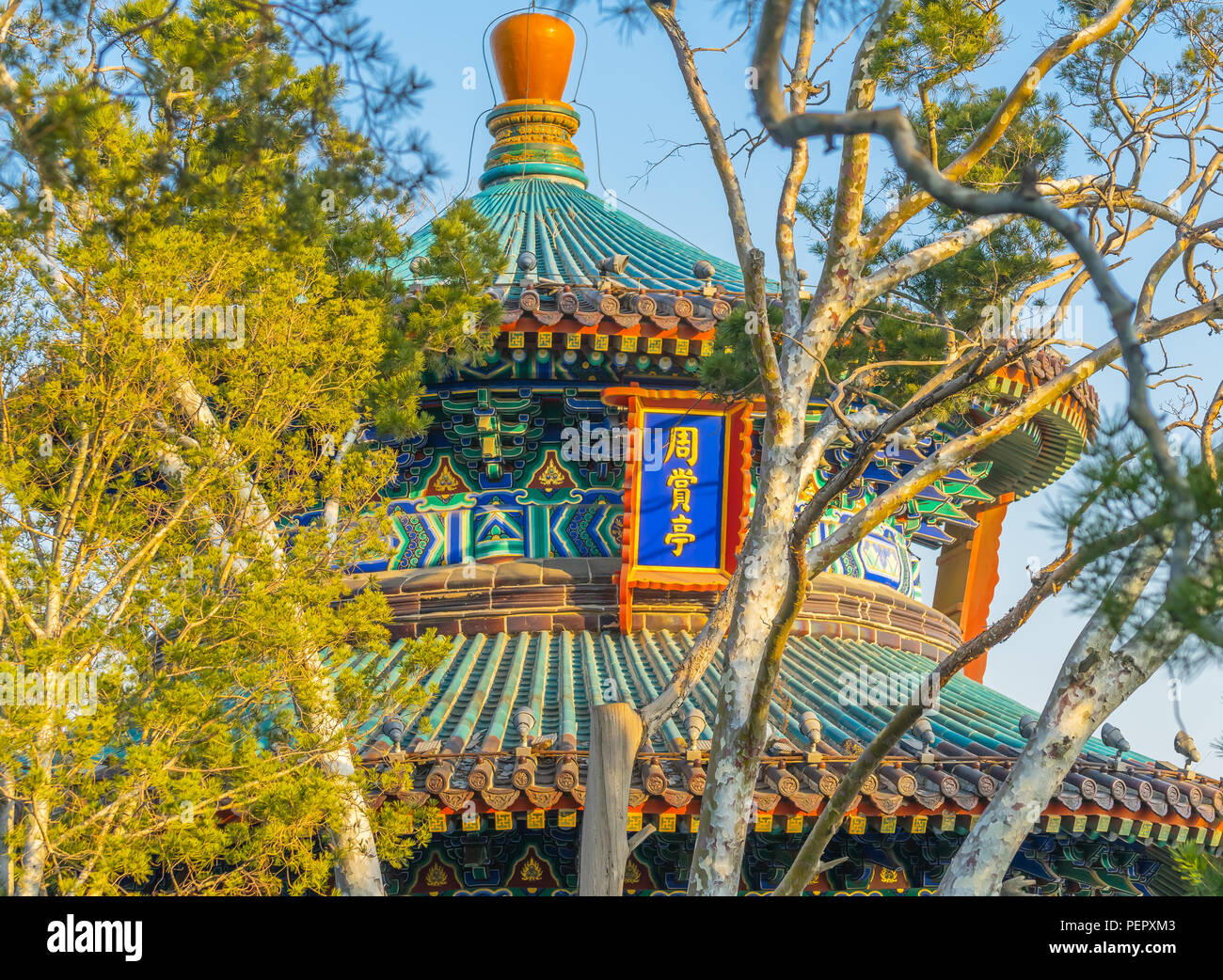 Zhoushang Pagoda Jingshan Park Beijing, China. Chinese characters say Zhoushang Pagoda.  Jingshang part of the Forbidden City, later a separate park,  - Stock Image
