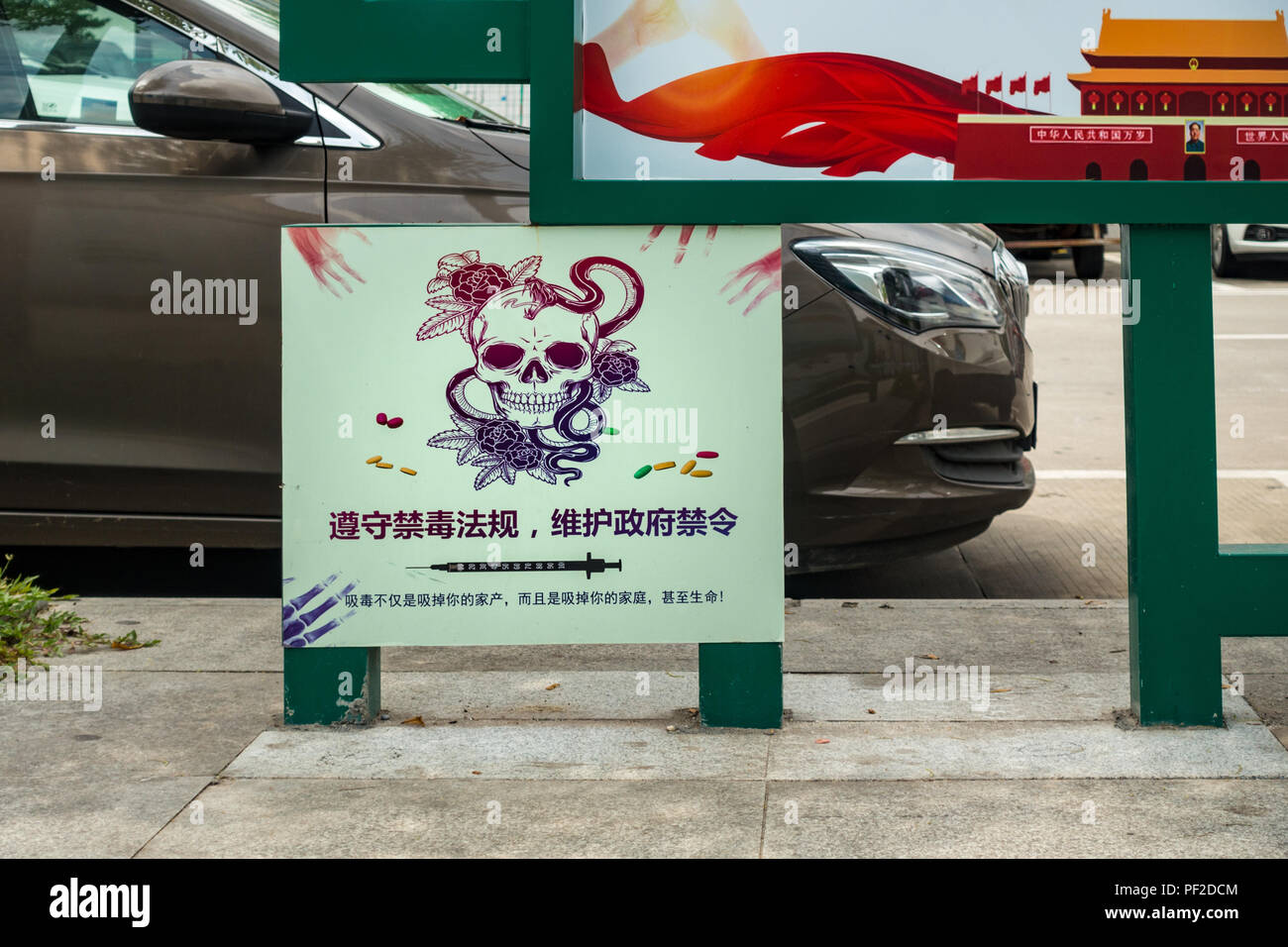 Anti-drugs public awareness campaign poster in Shenzhen, China - Stock Image