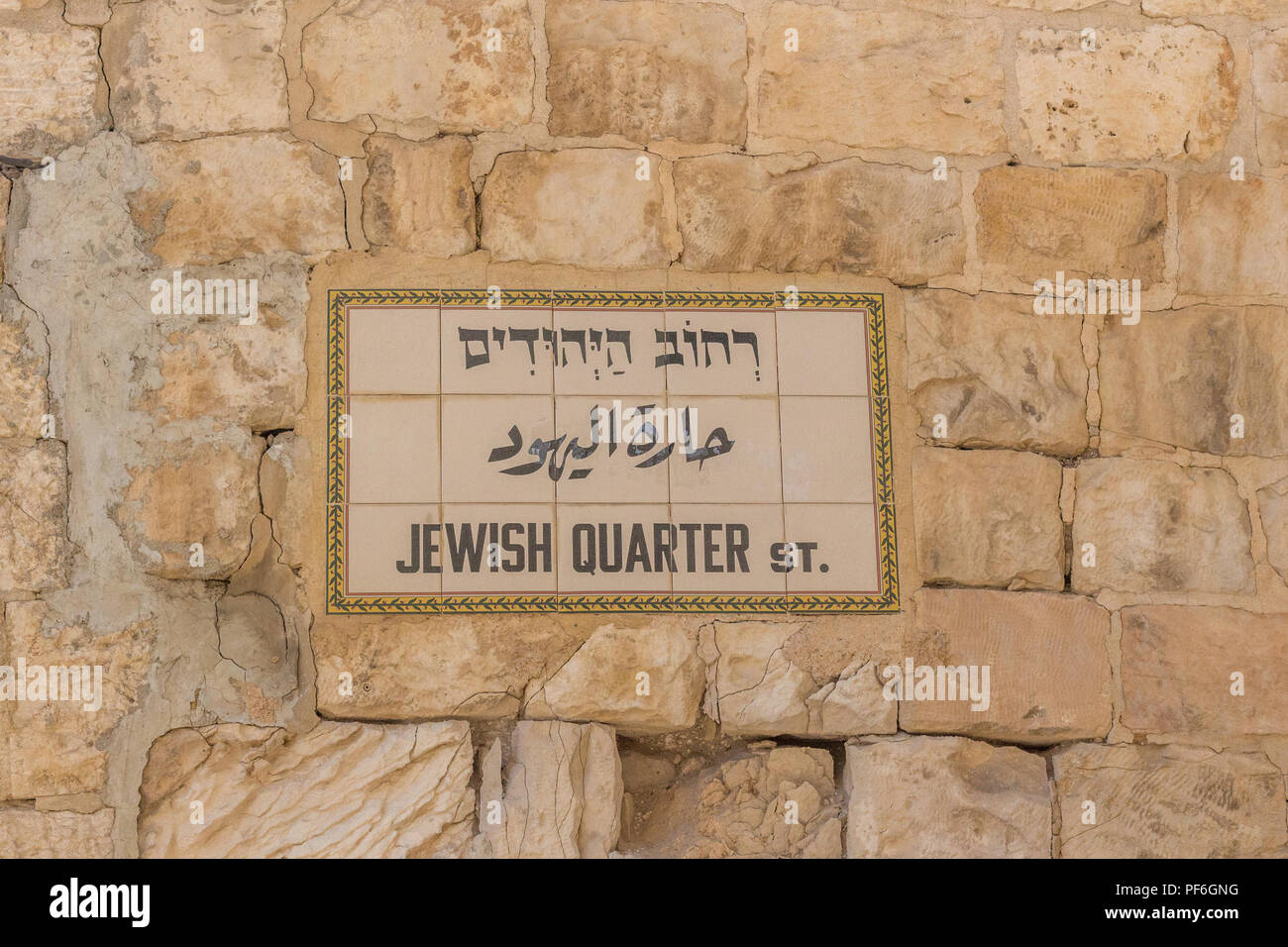 A sign made of tiles depicting the 'Jewish Quarter' street, in the old city of Jerusalem, Israel, Middle East - Stock Image