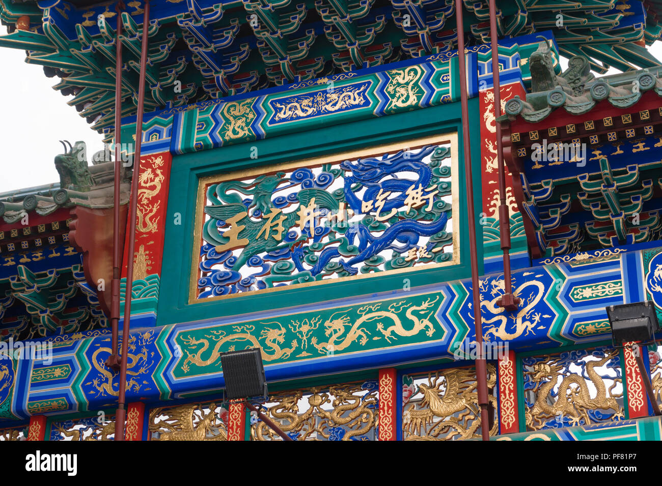 Archway at the Wangfujing Snack Street in Beijing - Stock Image