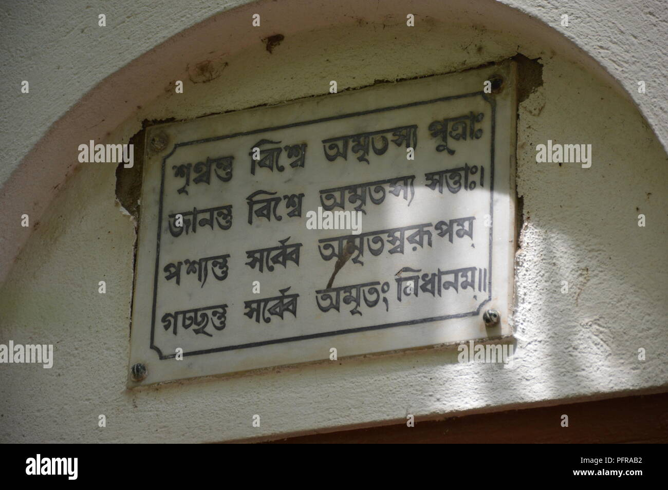 Sanskrit quotation from Gita in Bengali script of the Ganga Teer, 10 Joy Narayan Babu and Ananda Dutta lane in Howrah district, West Bengal, India - Stock Image
