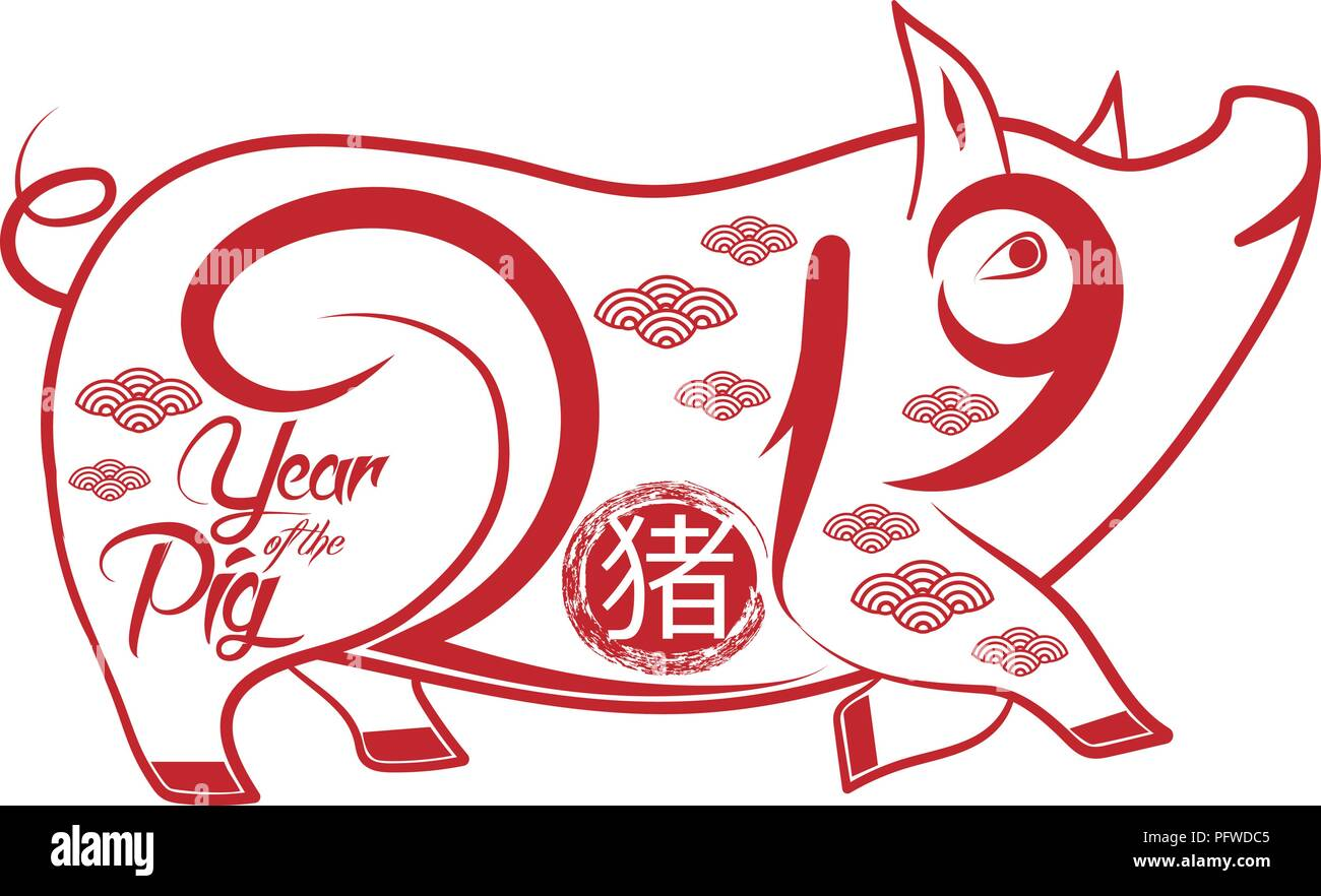 Pig Is A Symbol Of The 2019 Chinese New Year Hieroglyph Pig Stock