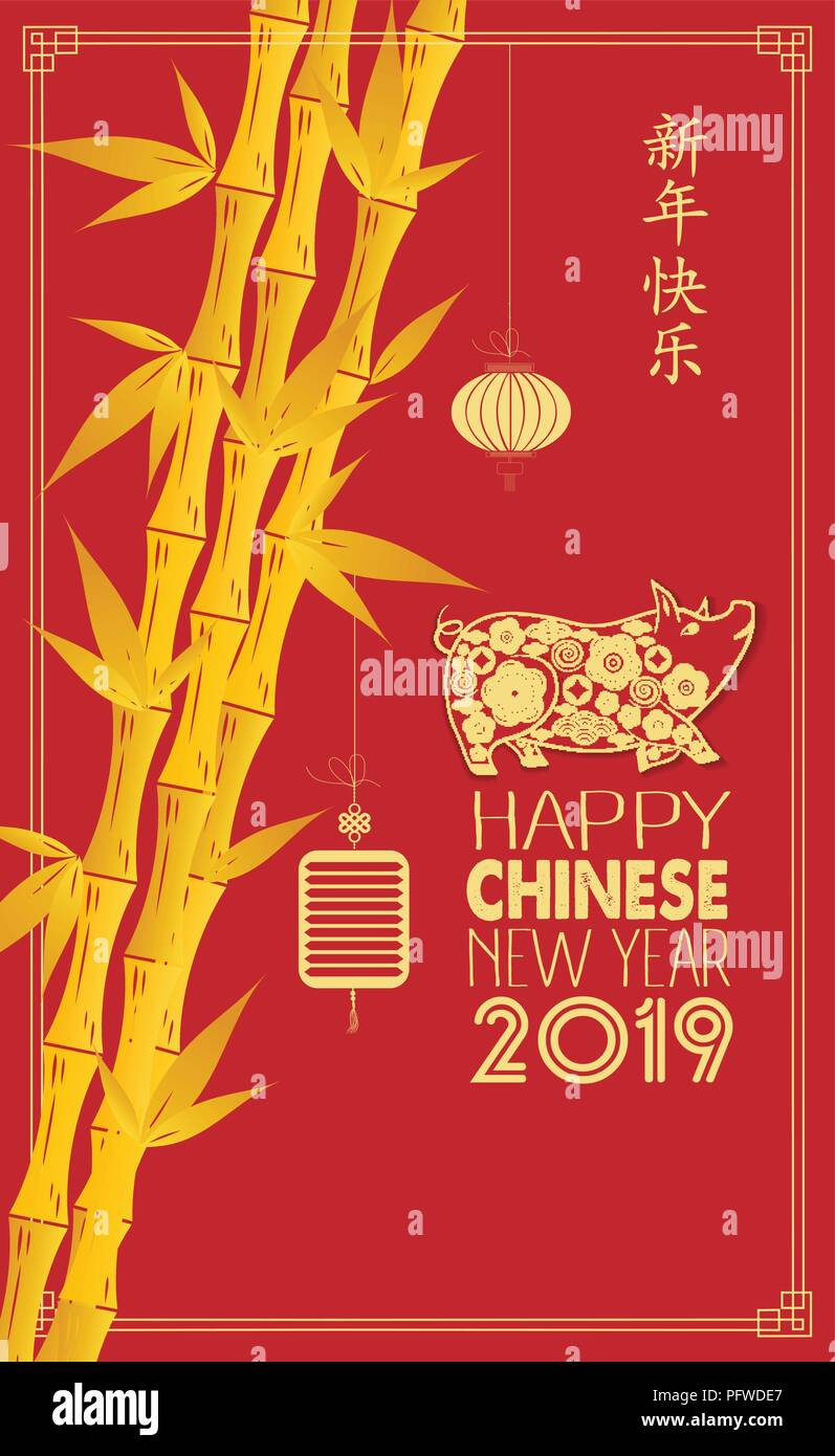 happy chinese new year 2019 year of the pig chinese card design with bamboo background chinese characters mean happy new year