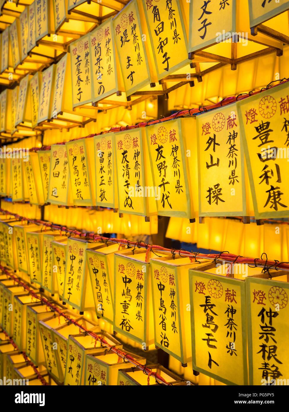 Lanterns of the 2018 Mitama Matsuri (Mitama Festival), a famous Japanese Obon (Bon) summer festival. Yasukuni Shrine, Ichigaya, Tokyo, Japan. Stock Photo