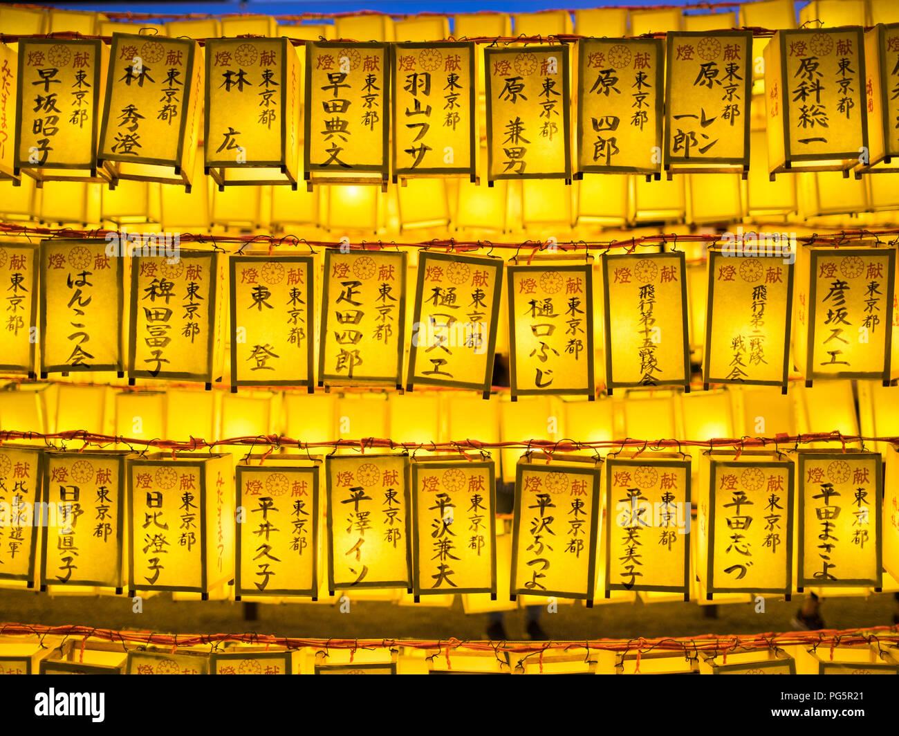 Lanterns of the 2018 Mitama Matsuri (Mitama Festival), a famous Japanese Obon (Bon) summer festival. Yasukuni Shrine, Ichigaya, Tokyo, Japan. - Stock Image