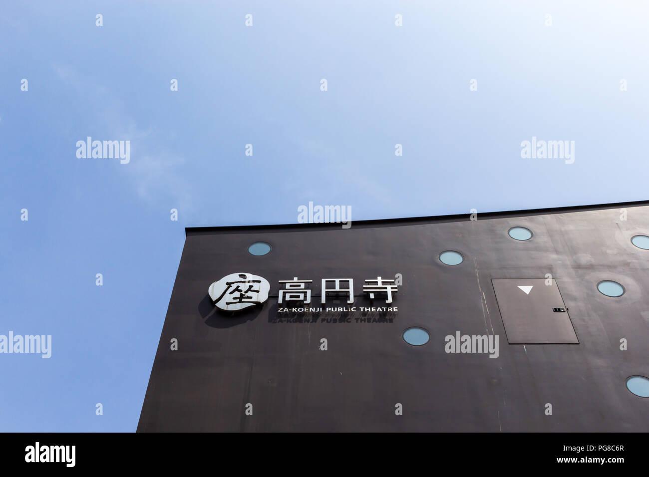 Za-Koenji Public Theatre (Toyo Ito & Associates, 2009), Koenji, Suginami, Tokyo, Japan - Stock Image
