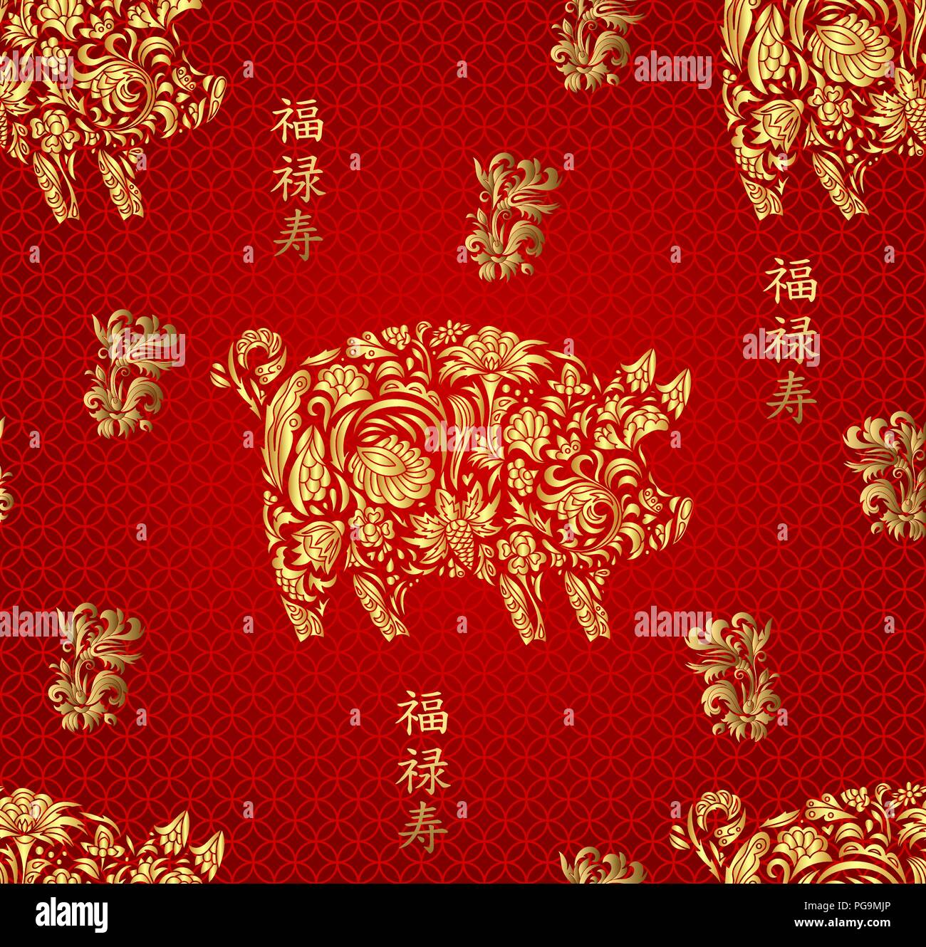 Seamless pattern with pigs on zentangle style chinese new year symbol 2019 year of pig background vector hieroglyph translation happiness prospe