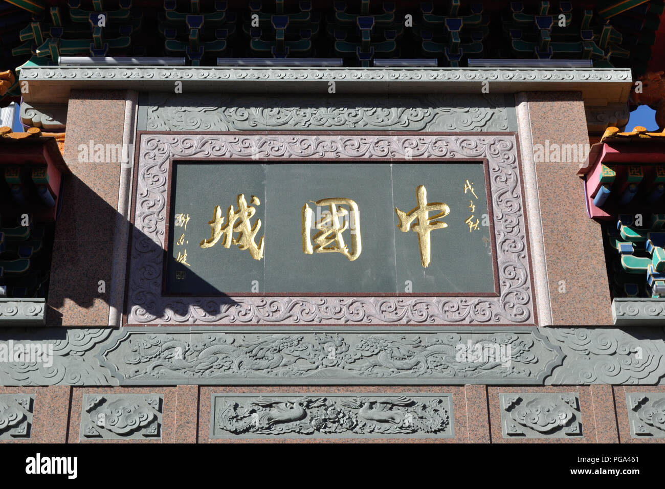 "inscription saying ""Chinatown"" (zhongguocheng) on the arch at Buenos Aires Chinatown Stock Photo"