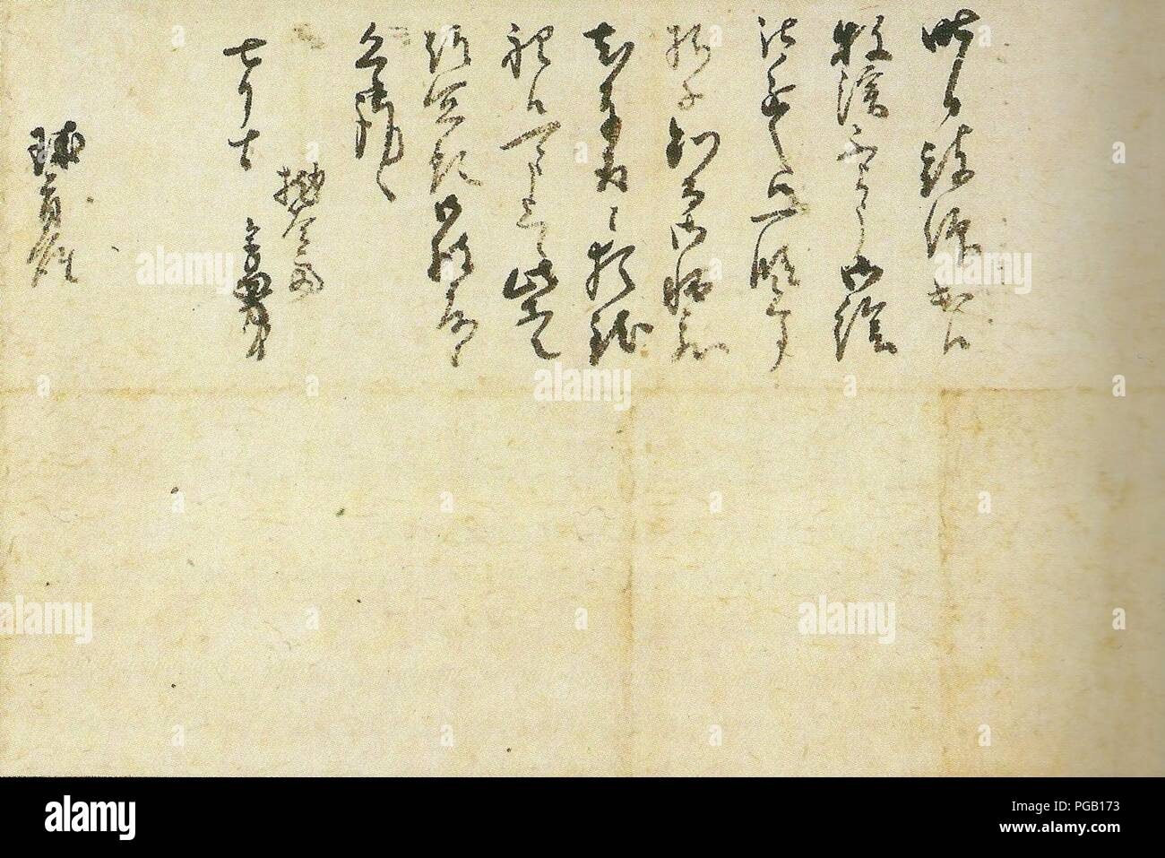 Authentication by Sen no Rikyu of Muqi Hibiscus (Daitokuji). - Stock Image