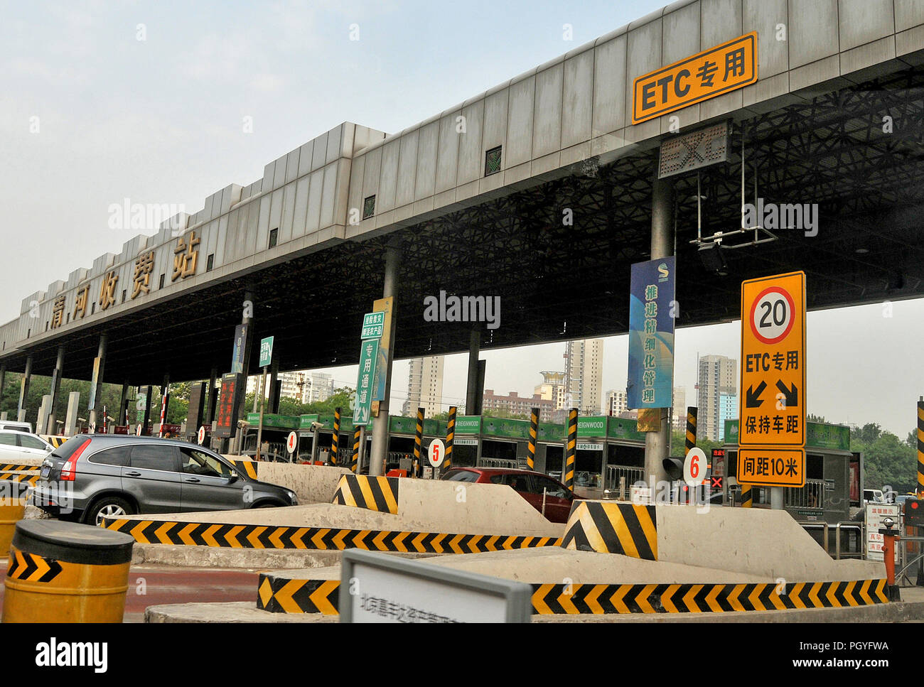 road scene, toll highway,ETC, Beijing, China - Stock Image