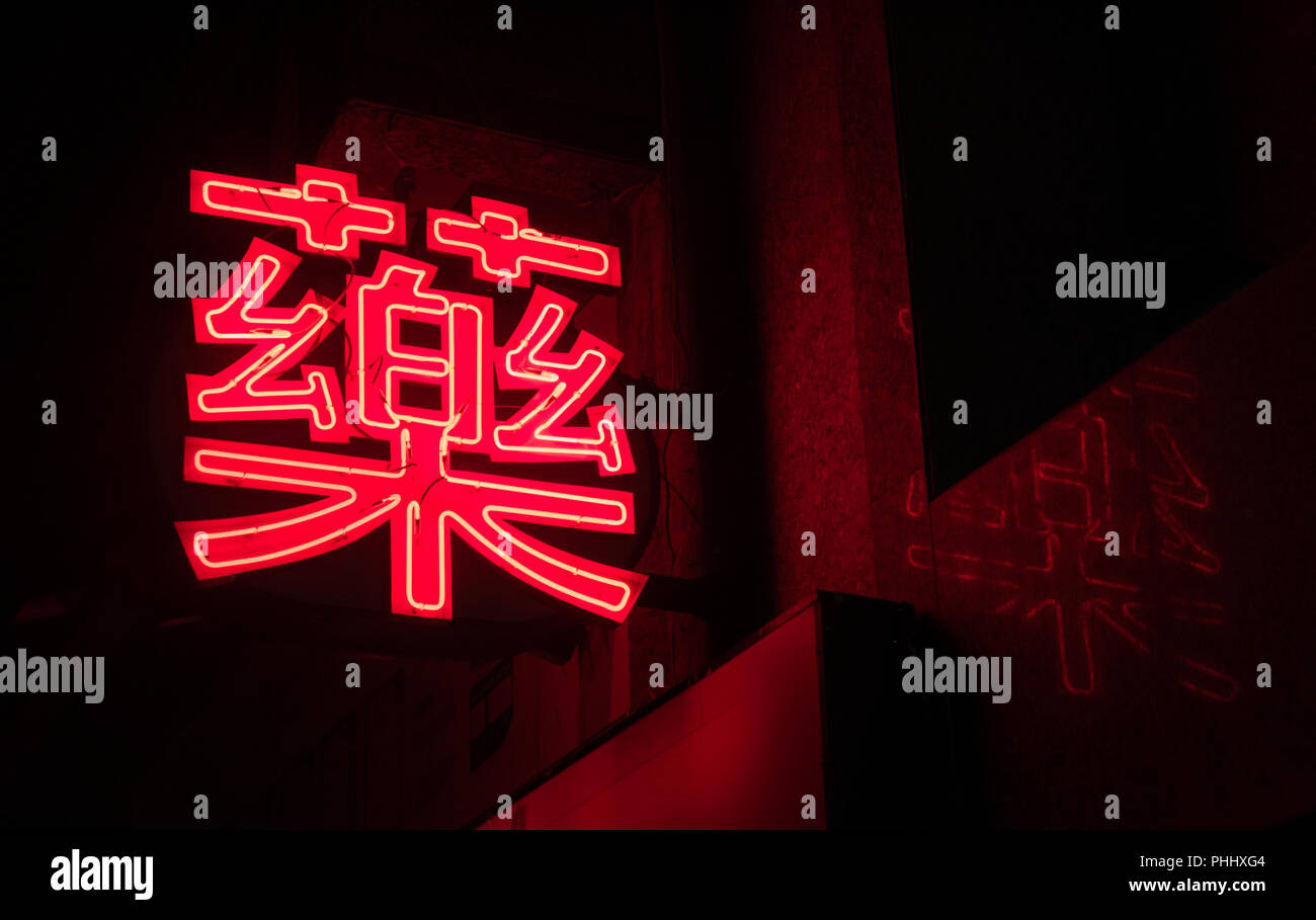 Red Neon Sign Of Chinese Character Meaning Medicine Indicating A
