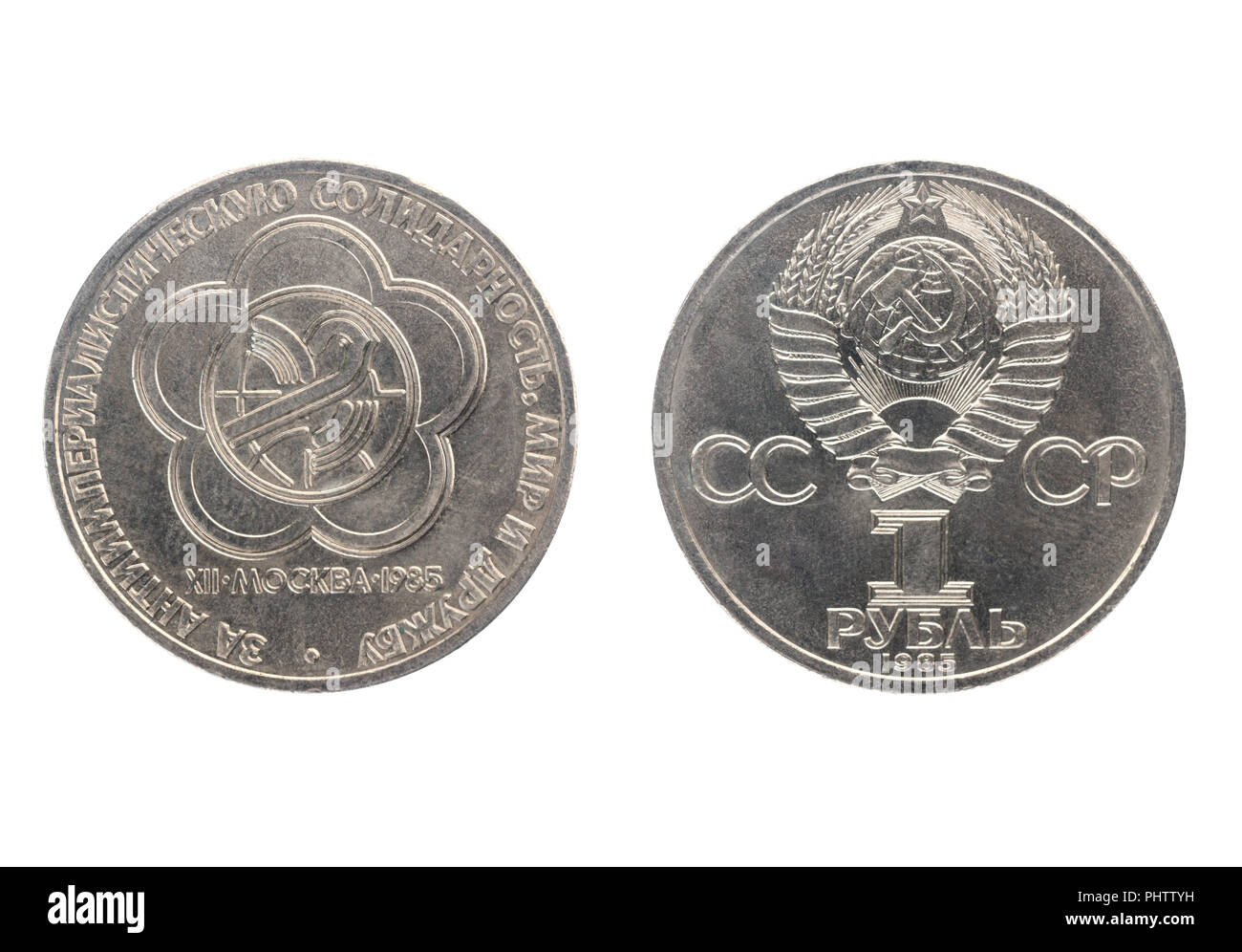 Set of commemorative the USSR coin in 1985, the nominal value of 1 ruble.For anti-imperialist solidarity, peace and friendship. XII World Festival of  - Stock Image