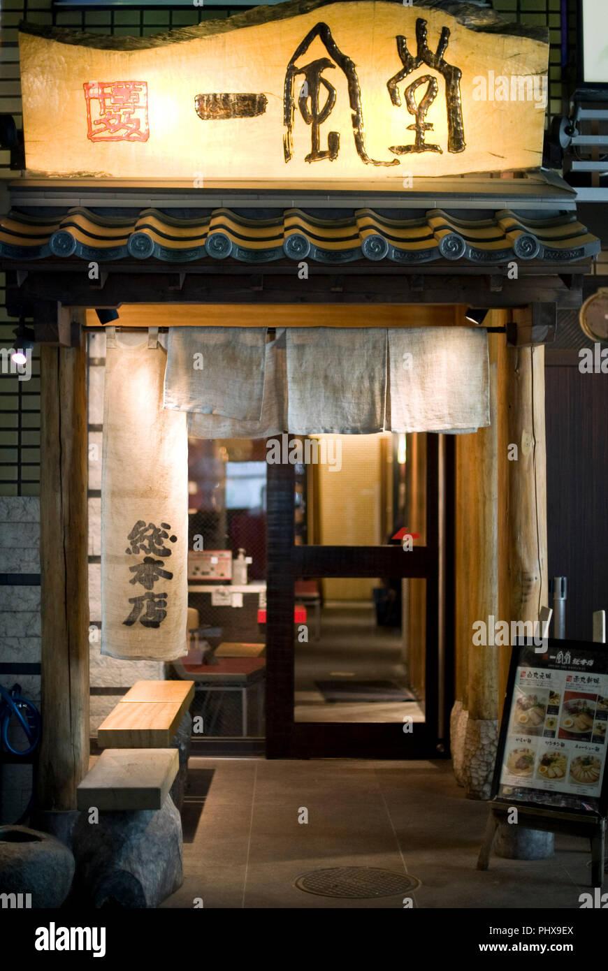 Photo shows the entrance to Hakata Ippudo Ramen's main store in the Daimyo district of Fukuoka City, Fukuoka Prefecture Japan on 08 March 2013.  The s - Stock Image