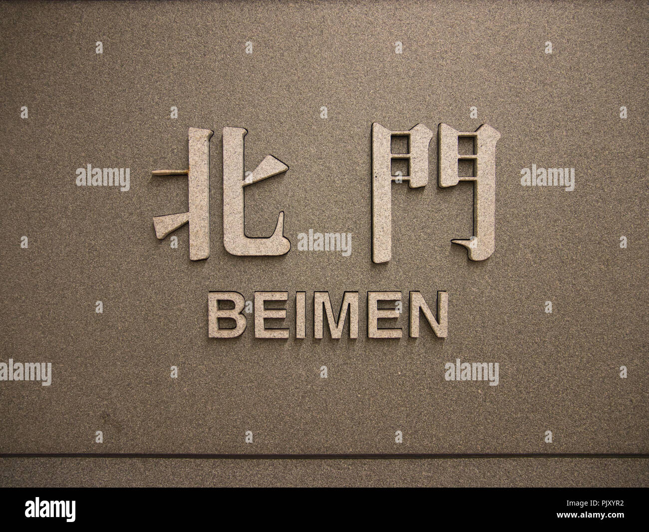 Name of the Beimen Subway MRT Station in Taipei, Taiwan in chinese and english Translation: North Gate - Stock Image