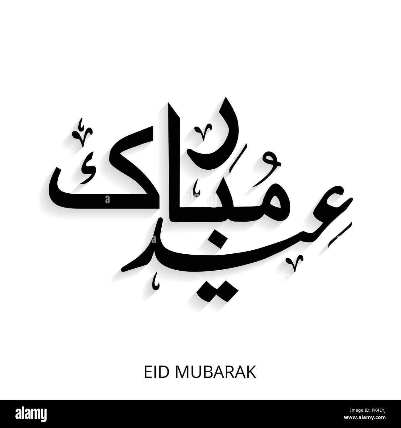 Eid Mubarak Deisgn With Typography And Creative Deisgn Vector Stock Vector Image Art Alamy
