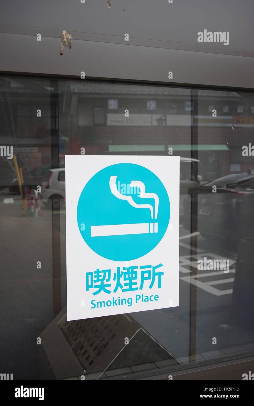 A sign of SMOKIN AREA - Stock Image