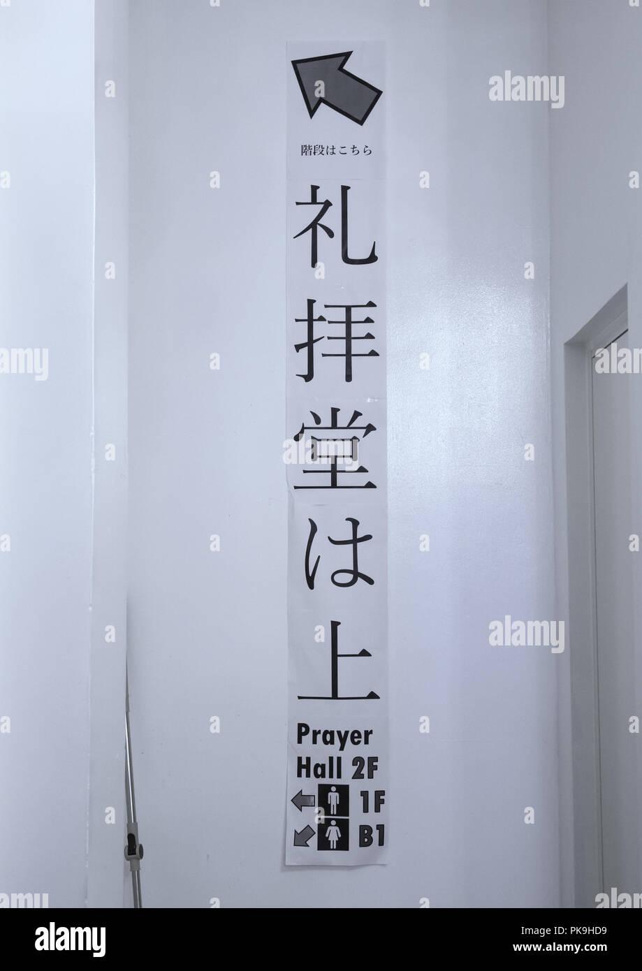 Prayer hall billboard inside Oyama-cho Tokyo Camii mosque, Kanto region, Tokyo, Japan - Stock Image