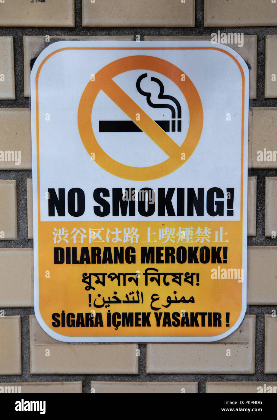 No smoking billboard in oyama-cho Tokyo Camii mosque, Kanto region, Tokyo, Japan - Stock Image