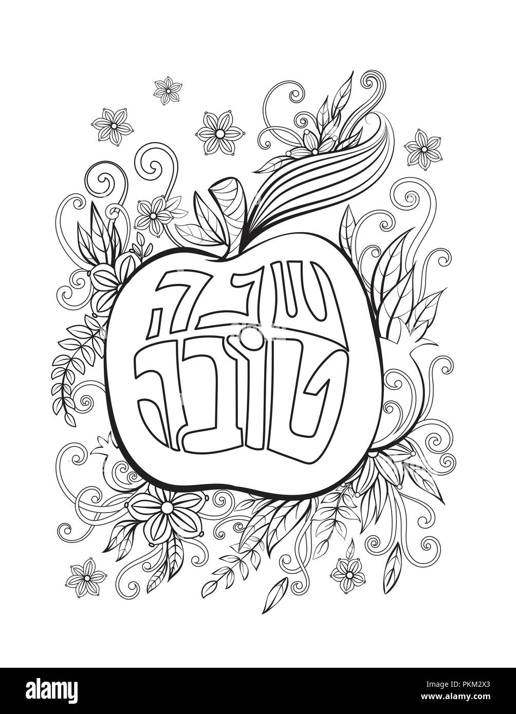 Rosh hashanah - Jewish New Year greeting coloring page with apple and pomegranate. Hebrew text Happy New Year. Black and white vector illustration. Stock Vector