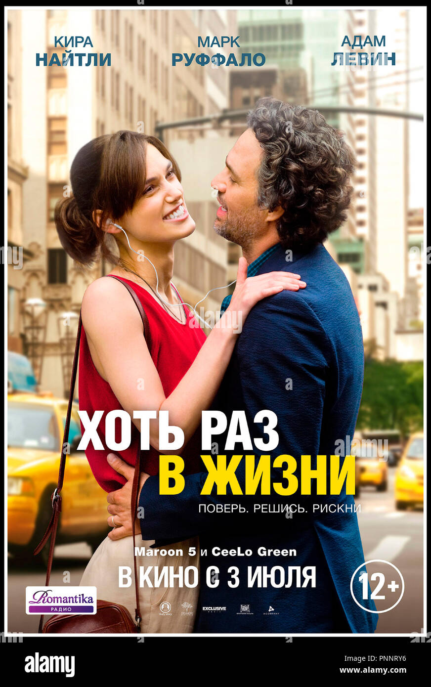 Prod DB © Apatow Productions - Exclusive Media Group - Sycamore Pictures - Likely Story / DR NEW YORK MELODY (BEGIN AGAIN) de John Carney 2014 USA teaser russe avec Mark Ruffalo et Keira Knightley musicienne, guitariste, guitare autre titre: Can a Song Save Your Life? - Stock Image