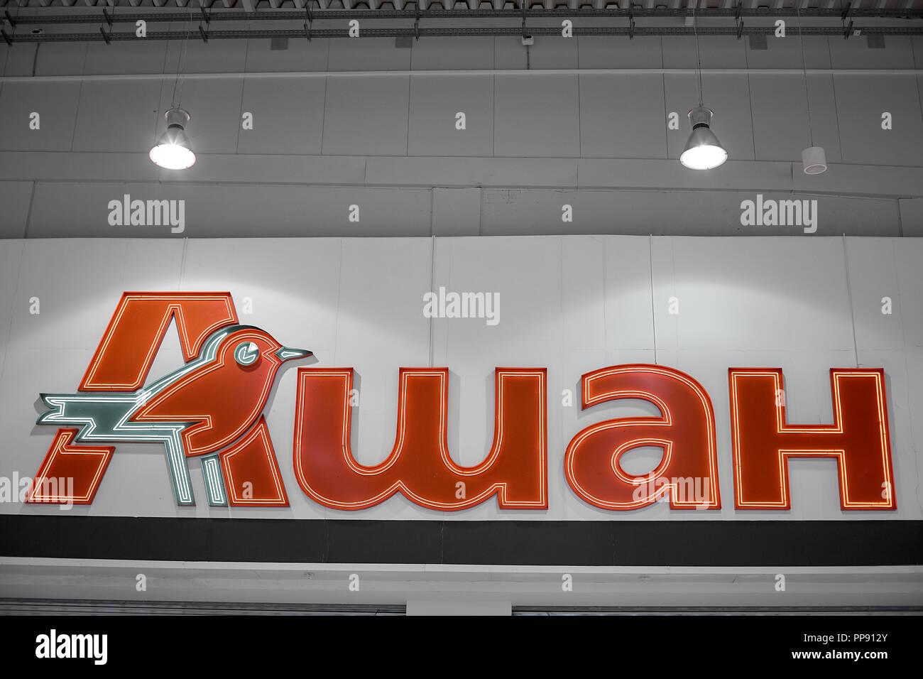 SAMARA, RUSSIA - NOVEMBER 15, 2017: Logo of shopping Center Auchan hypermarket. French distribution network Auchan Stock Photo