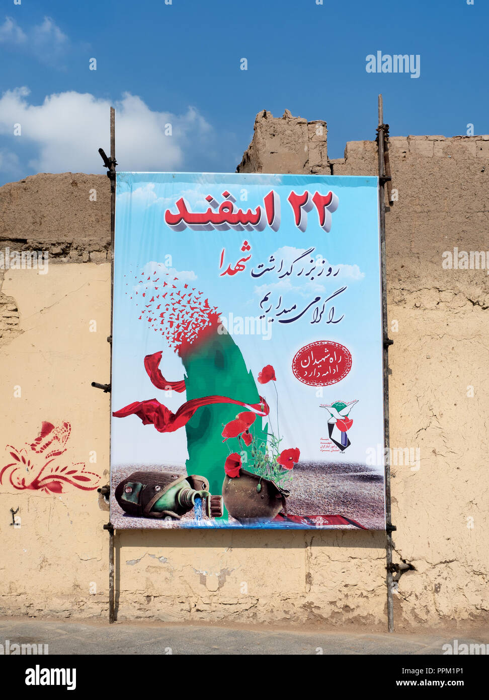 Yazd, Iran - March 7, 2017 : Propaganda poster dedicated to Iran-Iraq war martyrs - Stock Image