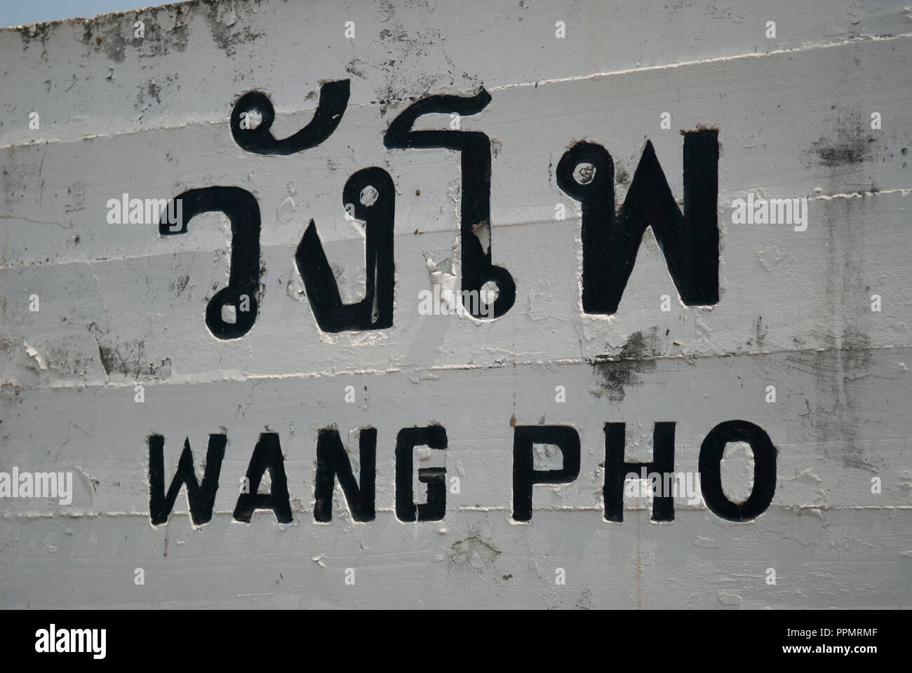 Black and white painted sign at Siam Burma Death Railway Wang Pho Railway station, Thailand - Stock Image