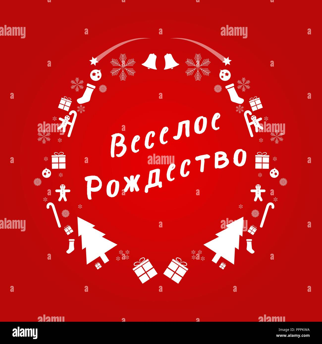 Merry Christmas In Russian.Merry Christmas Vector Text In Russian Design Card Template