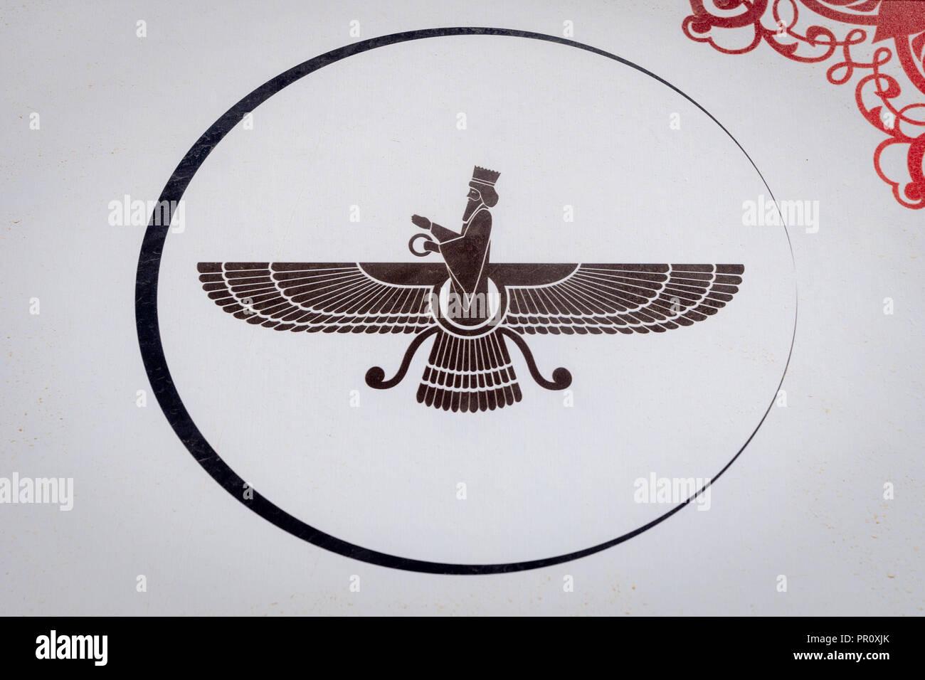 Zoroastrianism Fire Stock Photos Zoroastrianism Fire Stock Images
