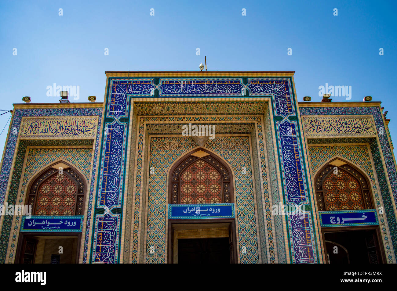 The entrance to Vakil Mosque in Shiraz, Iran - Stock Image