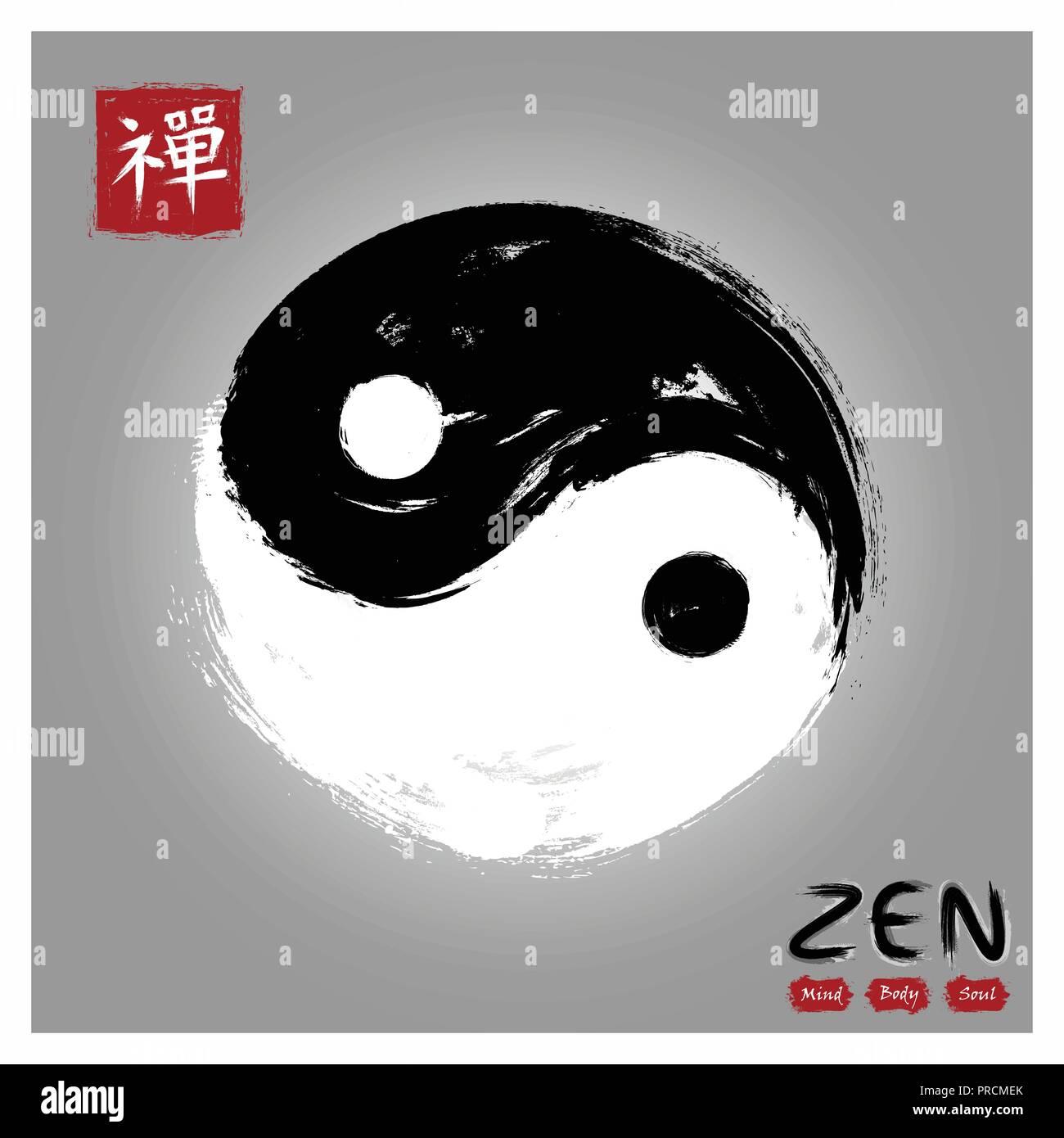 Yin And Yang Circle Symbol Sumi E Style And Ink Watercolor