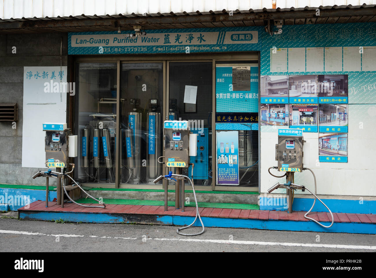 16 February 2018, Lukang Changhua Taiwan : Outdoor public purified water station in the street in Taiwan - Stock Image