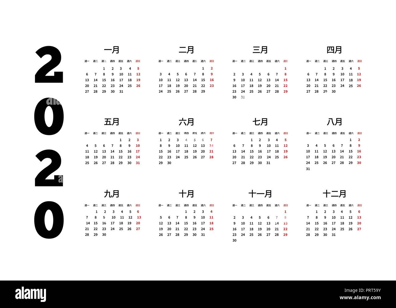 China 2020 Calendar 2020 year simple calendar on chinese language, isolated on white
