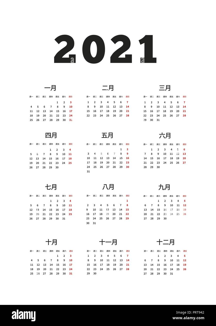 2021 year simple calendar on chinese language, A4 size vertical