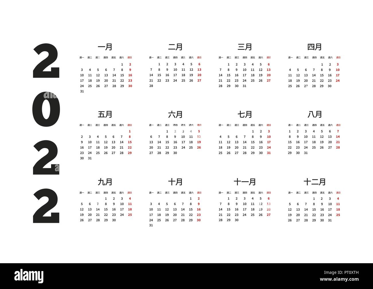 Chinese New Year Calendar 2022.2022 Year Simple Calendar On Chinese Language On White Stock Vector Image Art Alamy