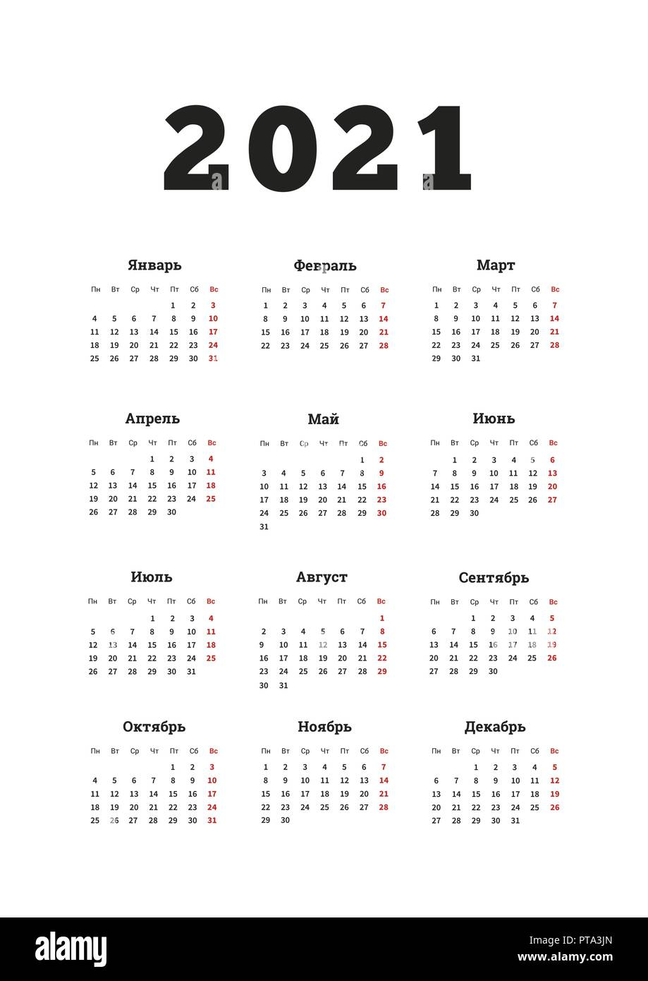 2021 year simple calendar on russian language, A4 size vertical