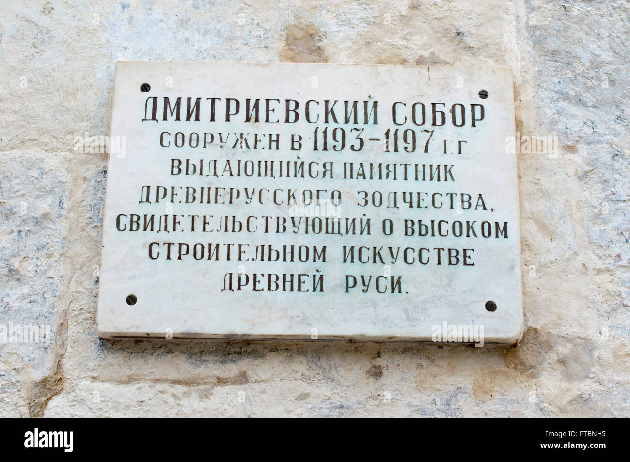 A plaque memorable with information on the wall of an old cathedral. The inscription: Dmitrievsky Cathedral, erected in 1193-1197, the monument of anc - Stock Image