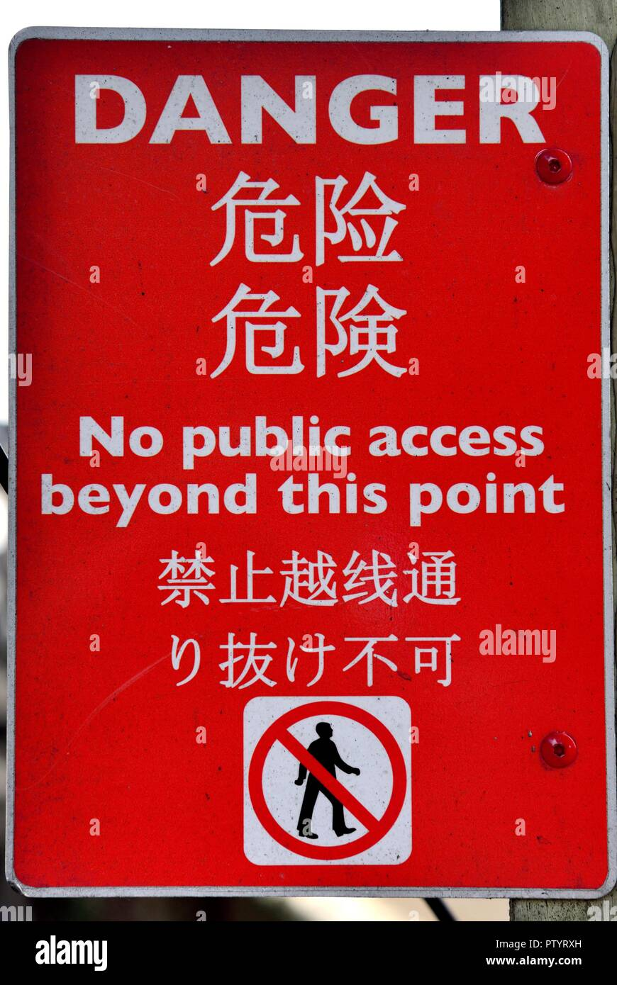 Danger,no public access beyond this point,warning sign, - Stock Image