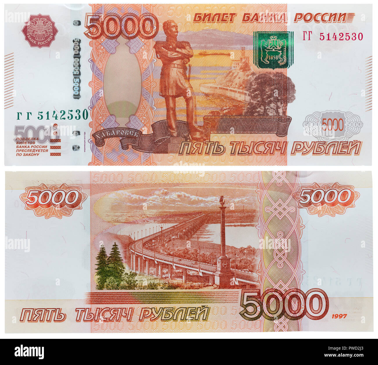 5000 rubles banknote, Monument to Nikolay Muravyov-Amursky, Khabarovsk, Bridge, Amur, Russia, 1997 - Stock Image