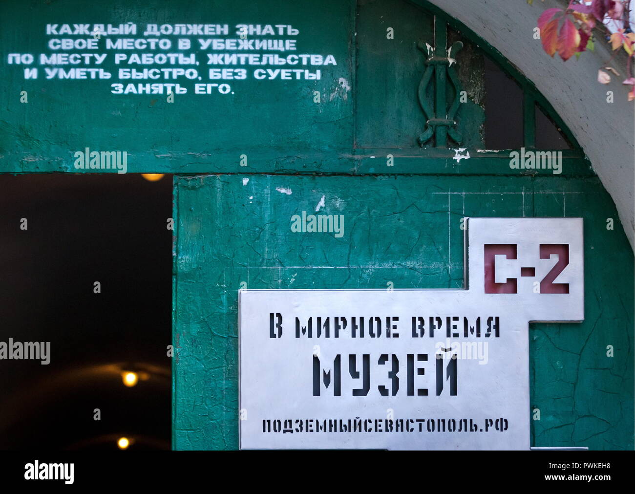 CRIMEA, RUSSIA - OCTOBER 16, 2018: A sign at the 'Underground Sevastopol' museum based at a functioning nuclear bunker under Sevastopol's city centre. The bunker rates first-class and is optimized for sheltering up to 1.000 people; it was built in 1952 but has never been used since. In case of emergency, the bunker can be prepared to shelter people in 12 hours. The nuclear bunker is part of an underground system of atomic shelters which can host the city's residents and authorities, as well as several plants and schools, in case of a nuclear attack. Sergei Malgavko/TASS - Stock Image