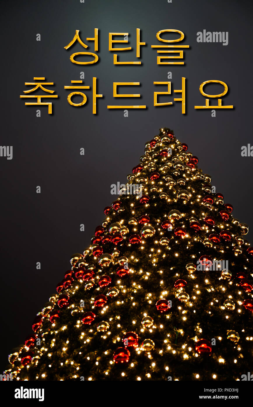 Merry Christmas In Korean.A Christmas Tree With Golden And Red Decoration The Korean