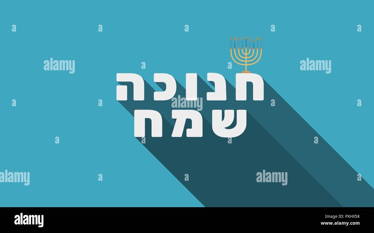 Hanukkah holiday greeting with menorah icon and hebrew text 'Hanukkah Sameach' meaning 'Happy Hanukkah'. flat design. - Stock Vector
