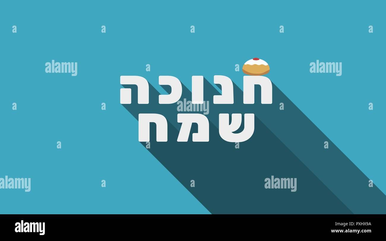 Hanukkah holiday greeting with sufganiyah icon and hebrew text 'Hanukkah Sameach' meaning 'Happy Hanukkah'. flat design. - Stock Vector