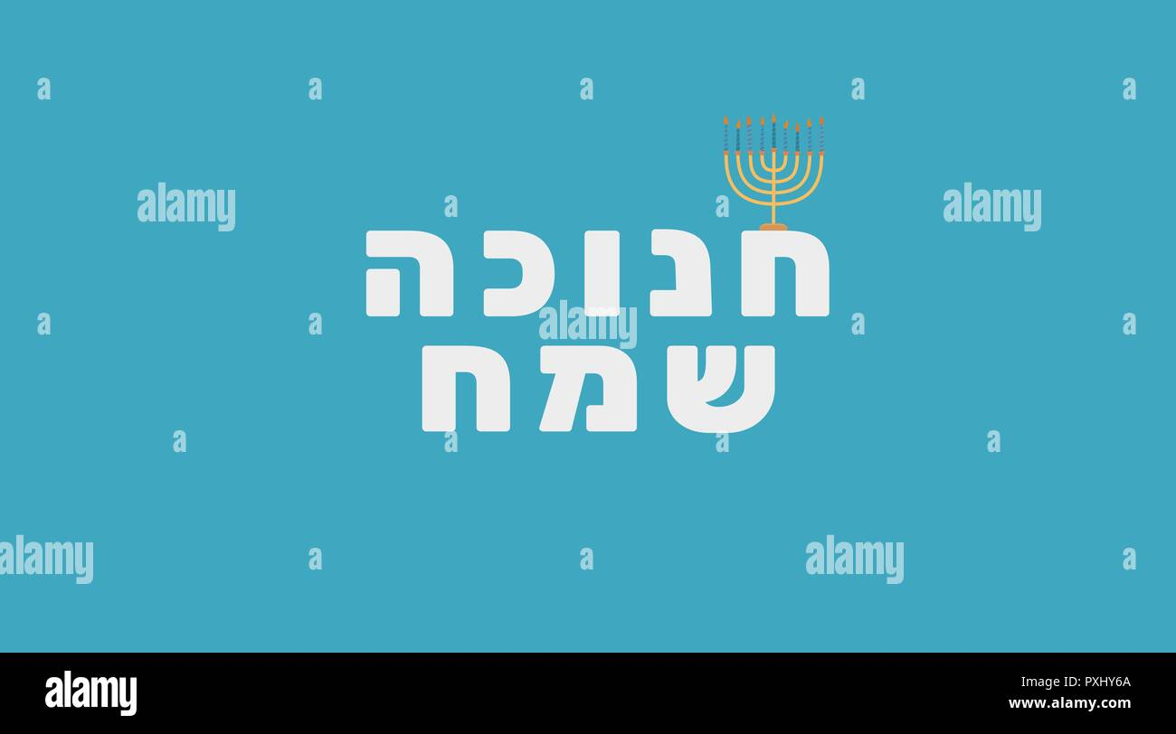 Hebrew text stock vector images alamy hanukkah holiday greeting with menorah icon and hebrew text hanukkah sameach meaning happy m4hsunfo