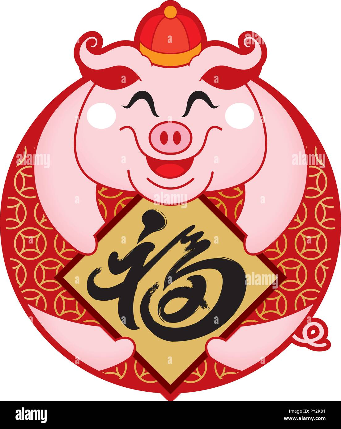 Cute little pig's image for Chinese New Year 2019, also the year of the pig. Caption: prosperity. - Stock Vector