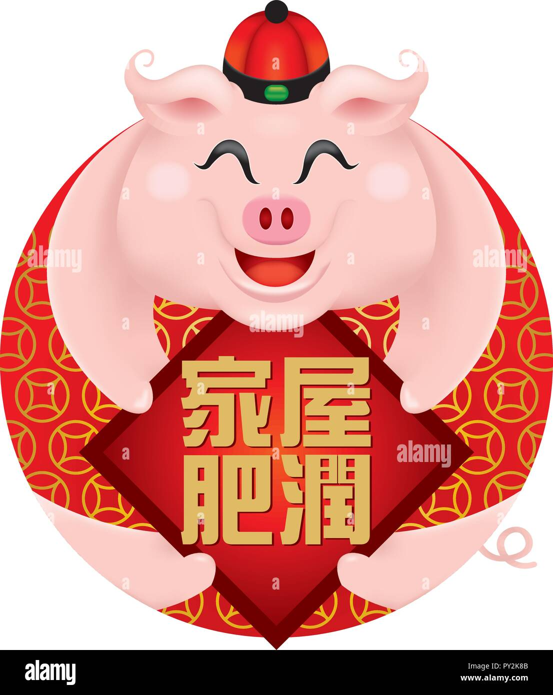Cute little pig's image for Chinese New Year 2019, also the year of the pig. Caption: Family is harmony and prosperous. - Stock Image