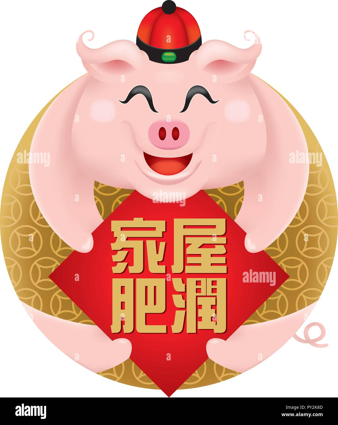 Cute little pig's image for Chinese New Year 2019, also the year of the pig. Caption: Family is harmony and prosperous. - Stock Vector